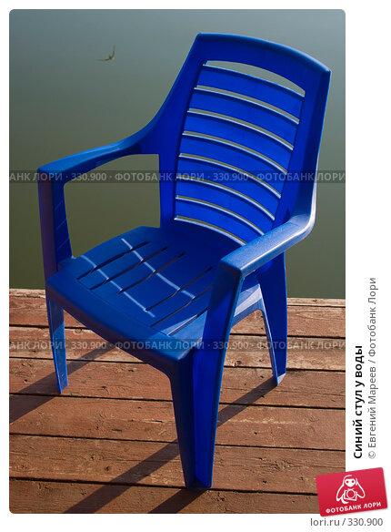 Синий стул у воды, фото № 330900, снято 21 июня 2008 г. (c) Евгений Мареев / Фотобанк Лори