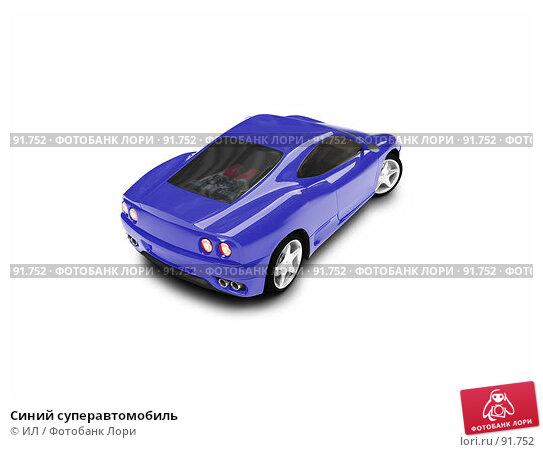 Купить «Синий суперавтомобиль», иллюстрация № 91752 (c) ИЛ / Фотобанк Лори