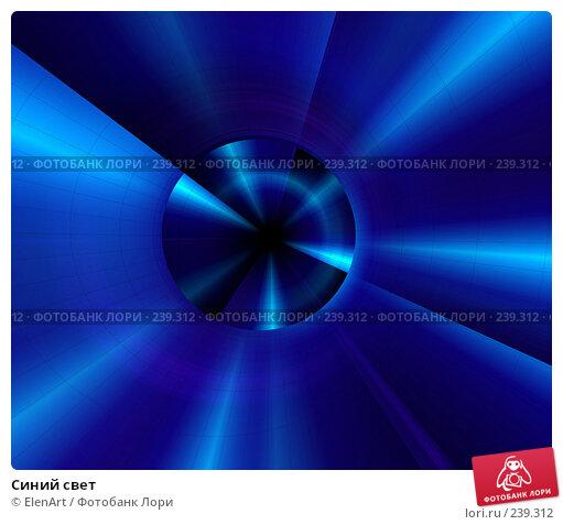 Синий свет, иллюстрация № 239312 (c) ElenArt / Фотобанк Лори