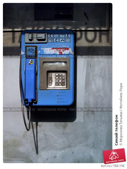 Синий телефон, фото № 150116, снято 24 марта 2006 г. (c) Морозова Татьяна / Фотобанк Лори