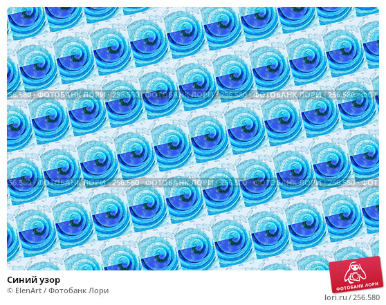 Синий узор, иллюстрация № 256580 (c) ElenArt / Фотобанк Лори