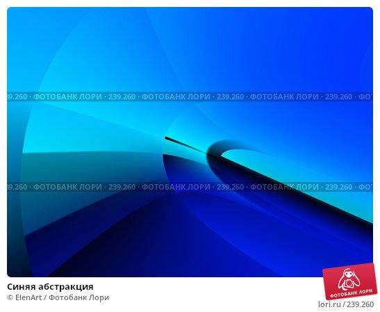 Синяя абстракция, иллюстрация № 239260 (c) ElenArt / Фотобанк Лори