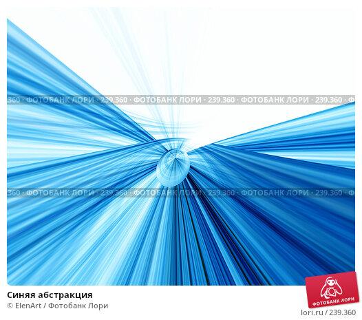 Синяя абстракция, иллюстрация № 239360 (c) ElenArt / Фотобанк Лори