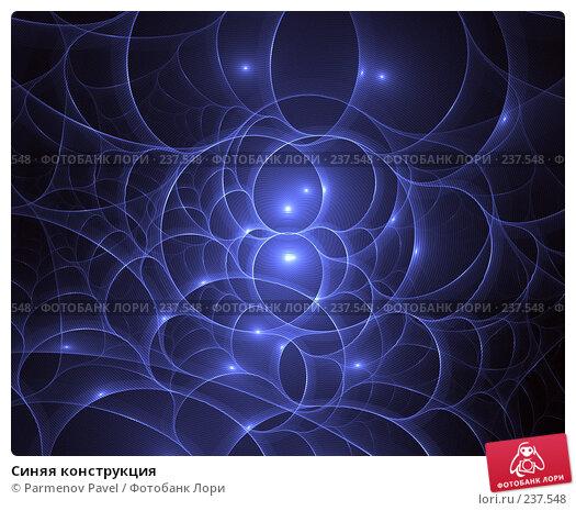 Синяя конструкция, иллюстрация № 237548 (c) Parmenov Pavel / Фотобанк Лори