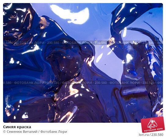 Синяя краска, фото № 230580, снято 22 марта 2008 г. (c) Семенюк Виталий / Фотобанк Лори
