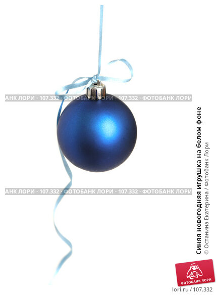 Синяя новогодняя игрушка на белом фоне, фото № 107332, снято 31 октября 2007 г. (c) Останина Екатерина / Фотобанк Лори