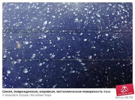 Синяя, поврежденная, неровная, металлическая поверхность таза, фото № 29776, снято 30 марта 2017 г. (c) Алексей А. Егоров / Фотобанк Лори