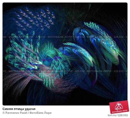 Синяя птица удачи, иллюстрация № 228032 (c) Parmenov Pavel / Фотобанк Лори