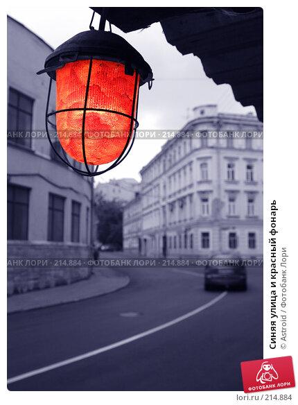Синяя улица и красный фонарь, фото № 214884, снято 13 июня 2005 г. (c) Astroid / Фотобанк Лори