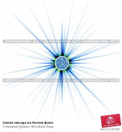 Синяя звезда на белом фоне, иллюстрация № 32072 (c) Валерия Потапова / Фотобанк Лори