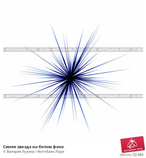 Синяя звезда на белом фоне, иллюстрация № 32084 (c) Валерия Потапова / Фотобанк Лори
