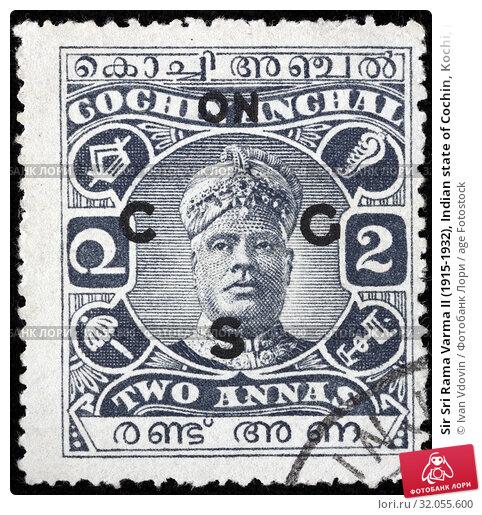 Sir Sri Rama Varma II (1915-1932), Indian state of Cochin, Kochi, postage stamp, Cochin, 1917. (2014 год). Редакционное фото, фотограф Ivan Vdovin / age Fotostock / Фотобанк Лори