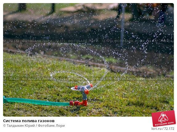 Система полива газонов, фото № 72172, снято 24 февраля 2017 г. (c) Талдыкин Юрий / Фотобанк Лори