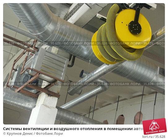 Системы вентиляции и воздушного отопления в помещении автосервиса, фото № 35628, снято 11 ноября 2003 г. (c) Крупнов Денис / Фотобанк Лори