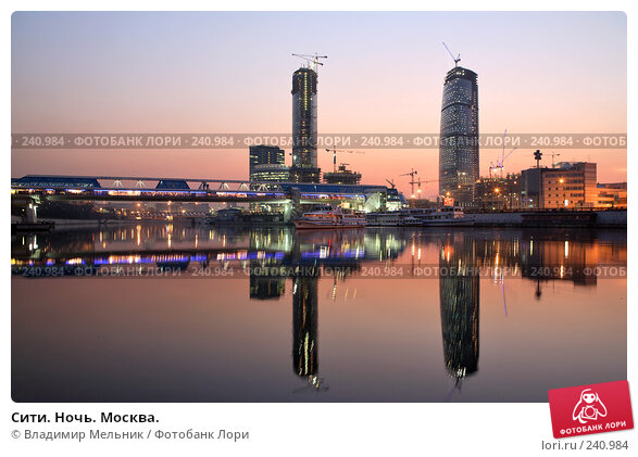 Сити. Ночь. Москва., фото № 240984, снято 29 марта 2007 г. (c) Владимир Мельник / Фотобанк Лори