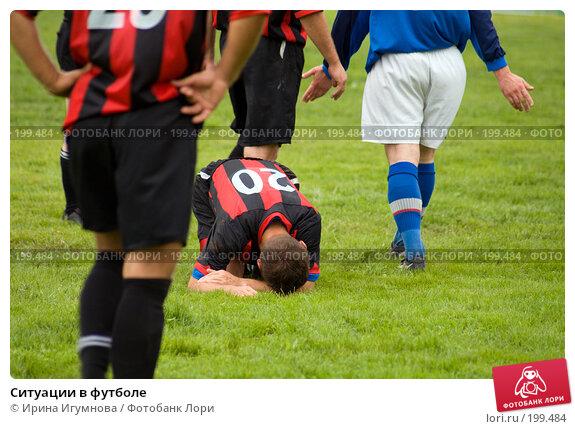 Ситуации в футболе, фото № 199484, снято 28 августа 2007 г. (c) Ирина Игумнова / Фотобанк Лори