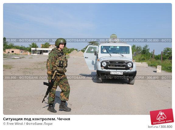 Ситуация под контролем. Чечня, эксклюзивное фото № 300800, снято 10 марта 2007 г. (c) Free Wind / Фотобанк Лори