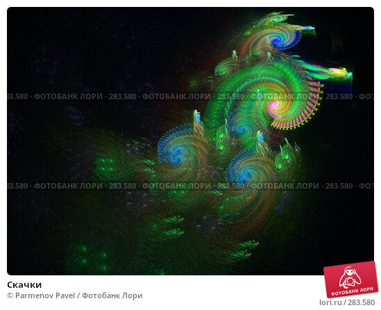 Скачки, иллюстрация № 283580 (c) Parmenov Pavel / Фотобанк Лори