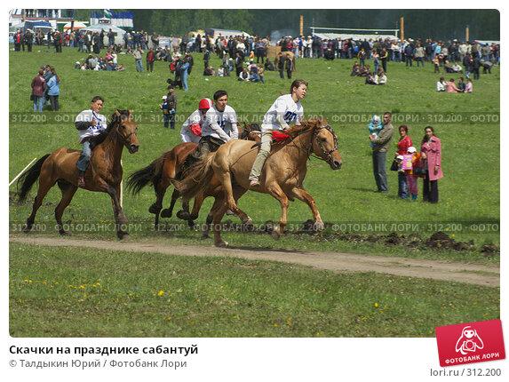 Купить «Скачки на празднике сабантуй», фото № 312200, снято 31 мая 2008 г. (c) Талдыкин Юрий / Фотобанк Лори