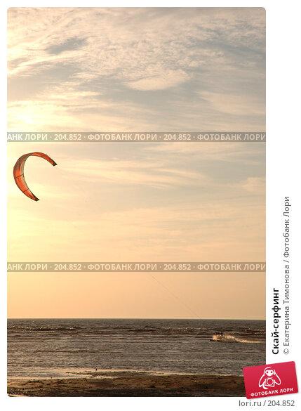 Купить «Скай-серфинг», фото № 204852, снято 24 сентября 2006 г. (c) Екатерина Тимонова / Фотобанк Лори