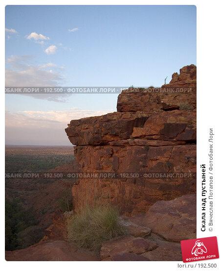 Скала над пустыней, фото № 192500, снято 15 октября 2006 г. (c) Вячеслав Потапов / Фотобанк Лори
