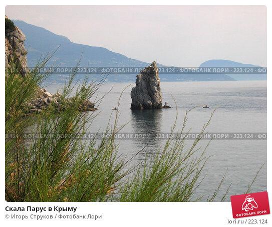 Скала Парус в Крыму, фото № 223124, снято 27 июня 2005 г. (c) Игорь Струков / Фотобанк Лори