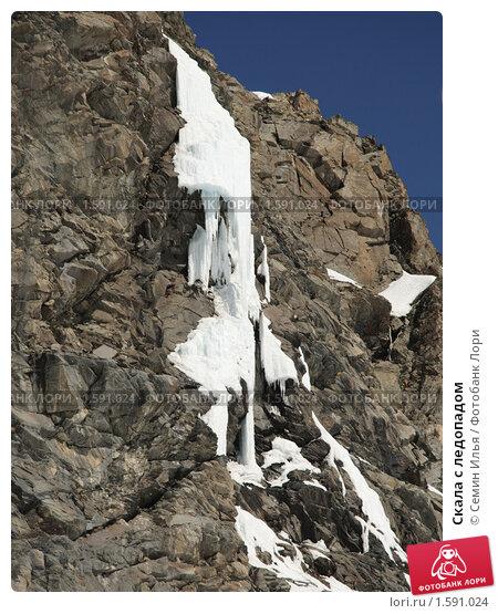 Скала с ледопадом. Стоковое фото, фотограф Семин Илья / Фотобанк Лори