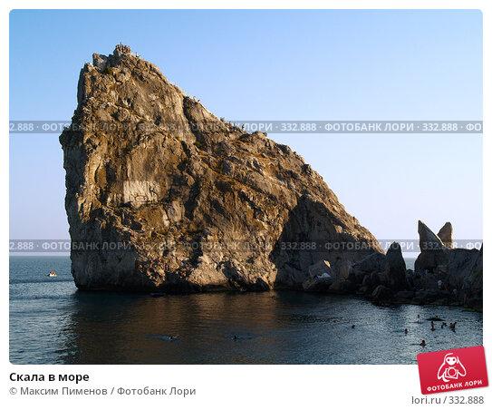 Скала в море, фото № 332888, снято 19 августа 2006 г. (c) Максим Пименов / Фотобанк Лори