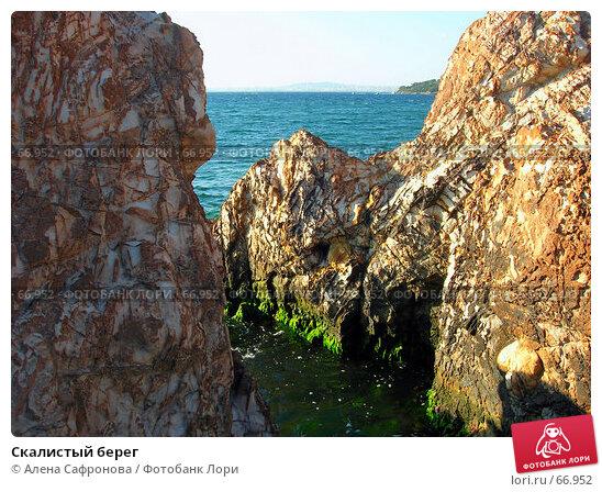 Купить «Скалистый берег», фото № 66952, снято 14 июля 2007 г. (c) Алена Сафронова / Фотобанк Лори