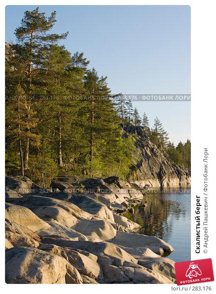 Скалистый берег, фото № 283176, снято 3 июня 2007 г. (c) Андрей Пашкевич / Фотобанк Лори