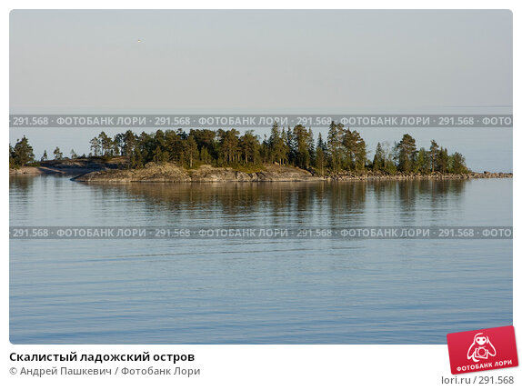 Купить «Скалистый ладожский остров», фото № 291568, снято 2 июня 2007 г. (c) Андрей Пашкевич / Фотобанк Лори