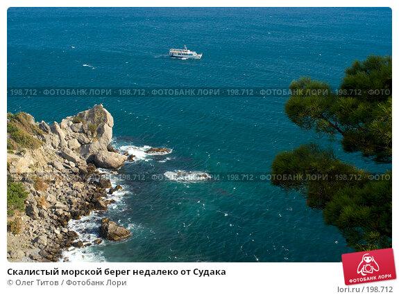 Скалистый морской берег недалеко от Судака, фото № 198712, снято 4 сентября 2006 г. (c) Олег Титов / Фотобанк Лори