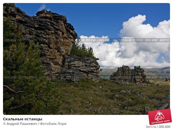 Скальные останцы, фото № 300600, снято 11 декабря 2016 г. (c) Андрей Пашкевич / Фотобанк Лори