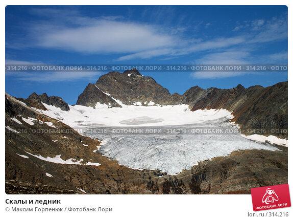 Скалы и ледник, фото № 314216, снято 13 августа 2006 г. (c) Максим Горпенюк / Фотобанк Лори