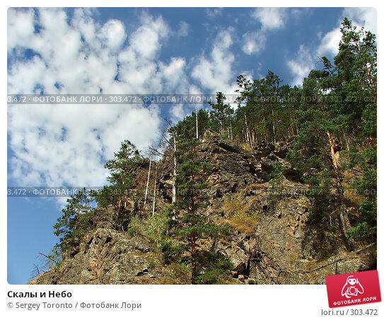 Купить «Скалы и Небо», фото № 303472, снято 14 сентября 2007 г. (c) Sergey Toronto / Фотобанк Лори