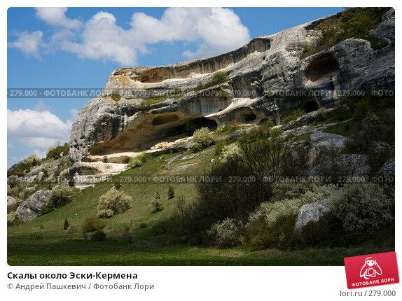 Скалы около Эски-Кермена, фото № 279000, снято 3 мая 2007 г. (c) Андрей Пашкевич / Фотобанк Лори