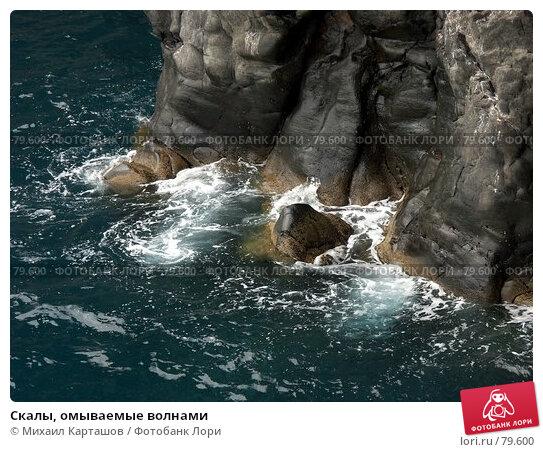 Скалы, омываемые волнами, эксклюзивное фото № 79600, снято 1 августа 2007 г. (c) Михаил Карташов / Фотобанк Лори