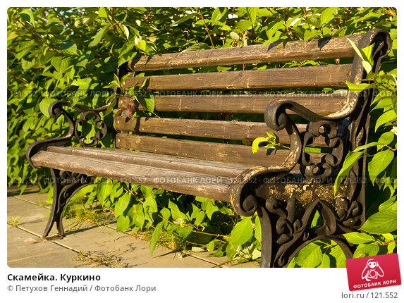 Скамейка. Куркино, фото № 121552, снято 21 сентября 2007 г. (c) Петухов Геннадий / Фотобанк Лори