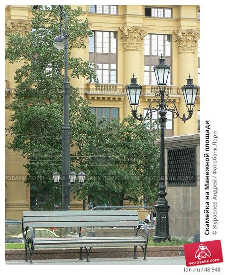 Скамейка на Манежной площади, эксклюзивное фото № 48948, снято 1 июня 2007 г. (c) Журавлев Андрей / Фотобанк Лори