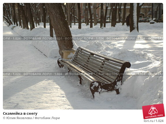 Скамейка в снегу, фото № 1024, снято 1 марта 2006 г. (c) Юлия Яковлева / Фотобанк Лори