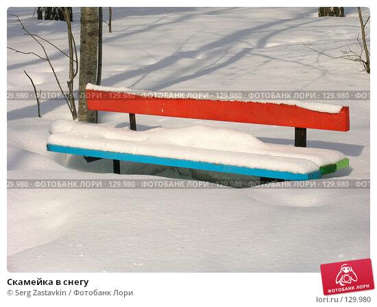 Скамейка в снегу, фото № 129980, снято 23 марта 2005 г. (c) Serg Zastavkin / Фотобанк Лори