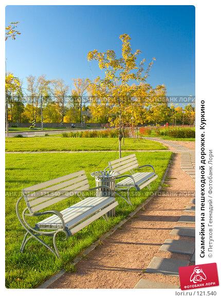 Скамейки на пешеходной дорожке. Куркино, фото № 121540, снято 21 сентября 2007 г. (c) Петухов Геннадий / Фотобанк Лори