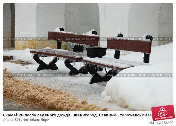 Купить «Скамейки после ледяного дождя. Звенигород. Саввино-Сторожевский монастырь», эксклюзивное фото № 2252400, снято 27 декабря 2010 г. (c) lana1501 / Фотобанк Лори