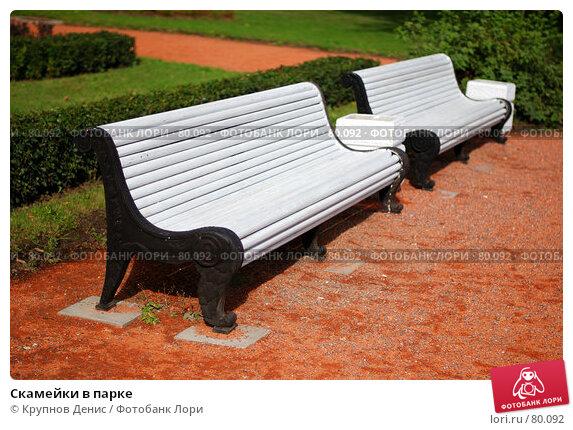 Скамейки в парке, фото № 80092, снято 28 июля 2007 г. (c) Крупнов Денис / Фотобанк Лори
