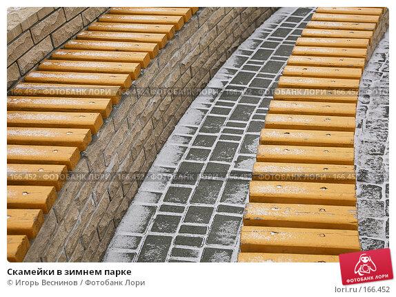 Купить «Скамейки в зимнем парке», фото № 166452, снято 31 декабря 2007 г. (c) Игорь Веснинов / Фотобанк Лори