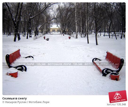 Скамьи в снегу, фото № 135348, снято 6 февраля 2007 г. (c) Насыров Руслан / Фотобанк Лори