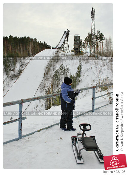 Скатиться бы с такой горки!, фото № 22108, снято 3 марта 2007 г. (c) Ivan I. Karpovich / Фотобанк Лори