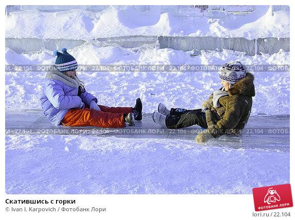 Скатившись с горки, фото № 22104, снято 3 февраля 2007 г. (c) Ivan I. Karpovich / Фотобанк Лори