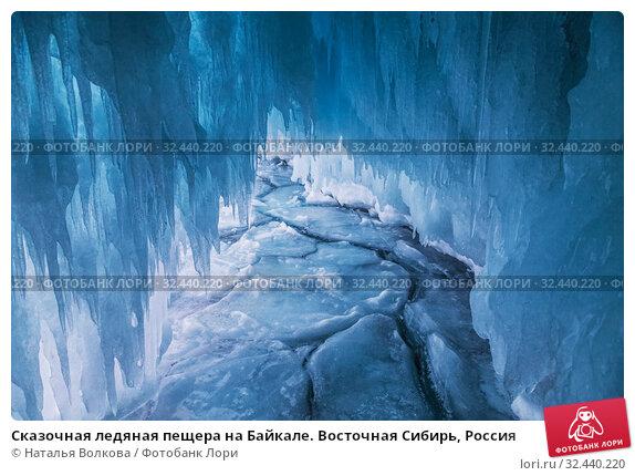 Купить «Сказочная ледяная пещера на Байкале. Восточная Сибирь, Россия», фото № 32440220, снято 18 марта 2019 г. (c) Наталья Волкова / Фотобанк Лори