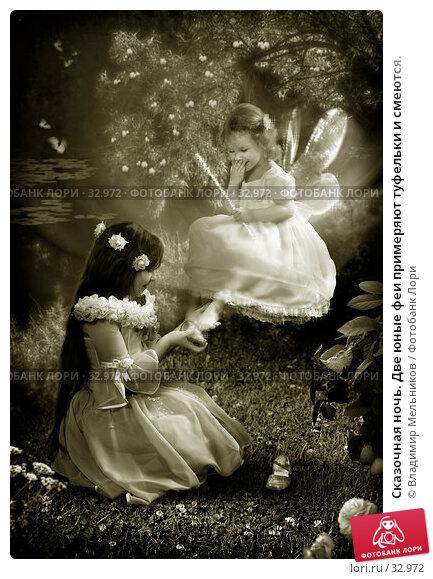 Купить «Сказочная ночь. Две юные феи примеряют туфельки и смеются.», фото № 32972, снято 20 апреля 2018 г. (c) Владимир Мельников / Фотобанк Лори